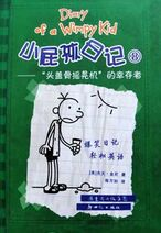 Chinese Wimpy Kid 8-0