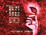 Kanashii Heart wa Moete-iru