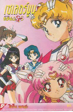 Sailor Moon SuperS (álbum tailandés) - Portada
