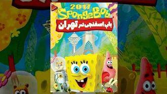 Spongebob In Tehran Iran (2017) Full Movie ( English Subtitles!)