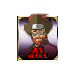 Rōshi en <a href=