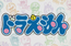 Doraemon2005Logo