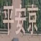 Insertos Shuten Doji