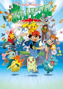 Pokemon Serie Original poster