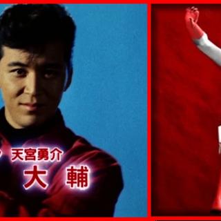 Yusuke Amamiya / Halcón Rojo en <a href=