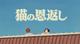 Título de Neko no Ongaeshi