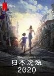 Japón Se Hunde - 2020 - Poster