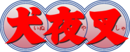 Inuyasha Logo Original