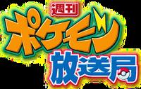Pokemon Hoso logo