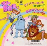 El Mago de Oz (anime)