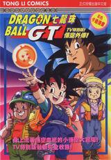 Dragon Ball GT: La Legendaria esfera de cuatro estrellas