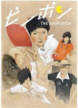 Ping Pong: The Animation