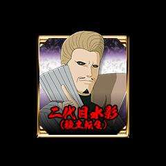 Gengetsu Hōzuki /Segundo Mizukage en <a href=