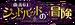 Title-AOS-1