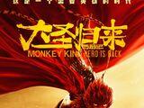 La leyenda del Rey Mono: El regreso del héroe