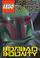 Lego Star Wars: El Gran Mercenario