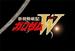 Gundam Wing Presentación