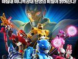 Miniforce: Surgimiento de Nuevos Héroes