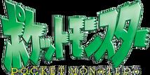 Pokemon Serie Original logo