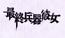 Insertos Saikano