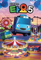 Anexo: 5ª temporada de Tayo, el pequeño autobús