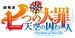 Nanatsu no Taizai Prisioneros del Cielo logo