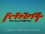 Virtua Fighter (Anime) Title