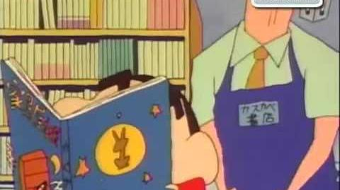 Shin chan cap 3 esp latino Me encantan los libros pesados