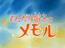 Tongari Bōshi no Memoru Title