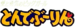 Super Cerdita logo en japonés