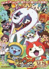 Yo-Kai Watch: ¡El gran rey Enma y las 5 historias Nya!