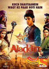 Aladdin ¿Recuerdas ese nombre?