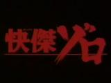 La leyenda del Zorro (anime)