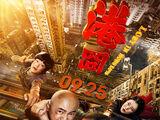 Perdido en Hong Kong
