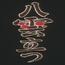 Yakumo Tatsu insertos