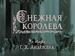 Presentacion (ruso) lrdln-hdmn 1957