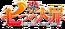 NNT-Logo