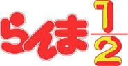 Ranma ½ Logo original