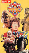Revenge of the cybermen japan vhs