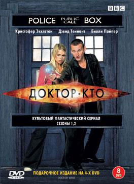 Seasons 1 2 russia dvd