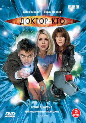 Series 2 volume 2 russia dvd