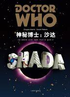 Shada china