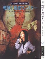 Cave monsters japan