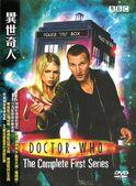 Series 1 china dvd