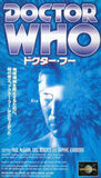 Doctor Who (VHS)/Japan