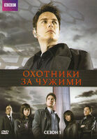 Torchwood: The Complete First Series (DVD)/Russia