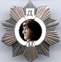 Орден Доктора II степени