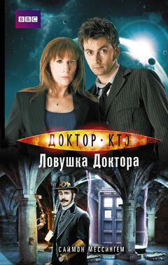 ЛовушкаДоктора-cover13d