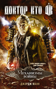 Доктор-Кто.-Механизмы-войны
