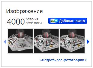 4000 изображений на этой Викии
